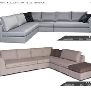 Γωνιακός Καναπές LIMA & STATUS