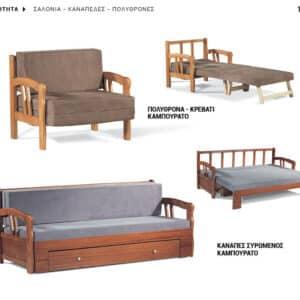 Καναπές & Πολυθρόνα Κρεβάτι ΚΑΜΠΟΥΡΑΤΟ