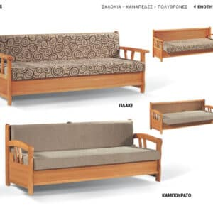 Καναπές Κρεβάτι ΠΛΑΚΕ & ΚΑΜΠΟΥΡΑΤΟ