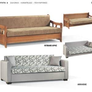 Καναπές Κρεβάτι ΑΡΗΣ & ΑΧΙΛΛΕΑΣ