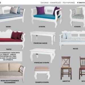 Καναπέδες, Πολυθρόνες & τραπεζάκια σε Κυκλαδίτικο στυλ
