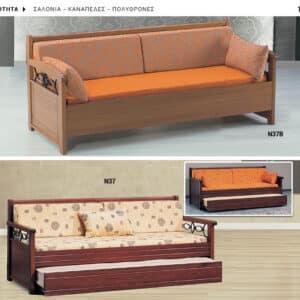 Καναπές Κρεβάτι Ν21 & Ν37