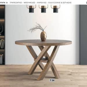 Τραπέζι Σαλονιού CARIBE TRIANGLE