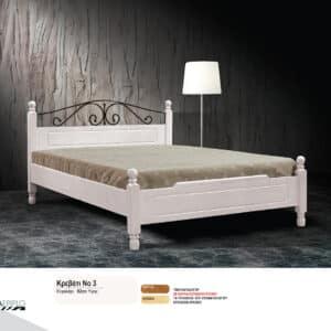 Κρεβάτι Νο 3