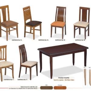 Παραδοσιακές Καρέκλες και Τραπέζι Γκλόρια