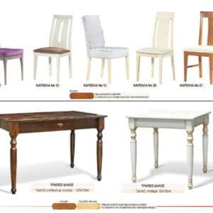 Παραδοσιακές Καρέκλες και Τραπέζια Δήλος με συρτάρι
