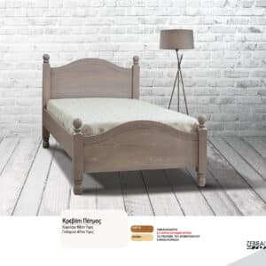 Κρεβάτι Πάτμος